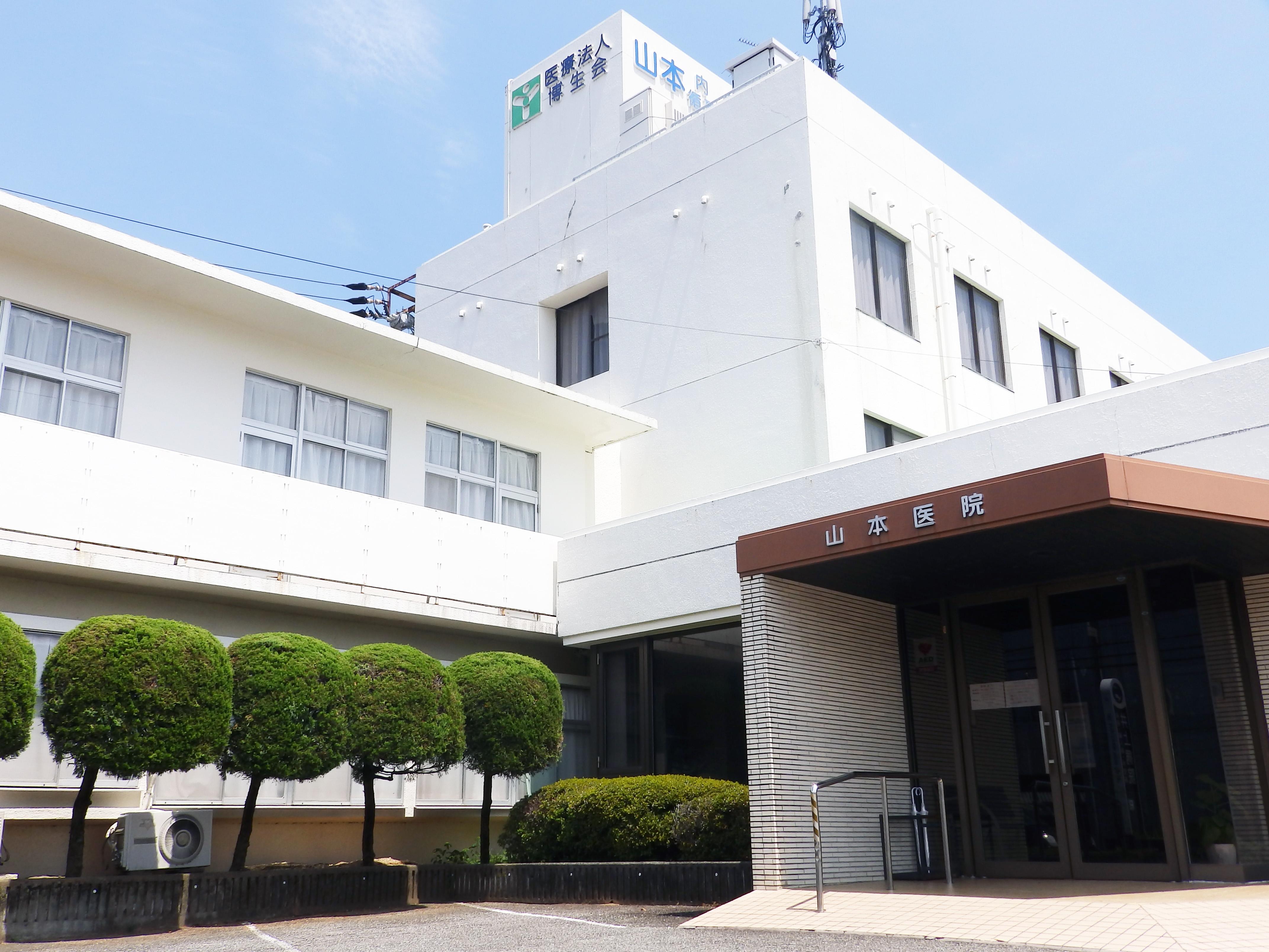 山本医院 外観