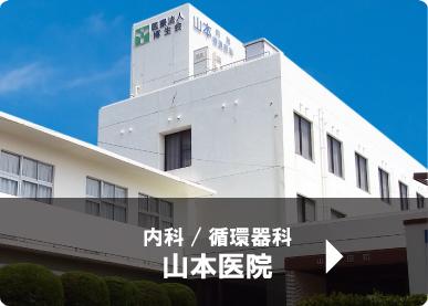医療法人博生会 山本医院(内科・循環器科)