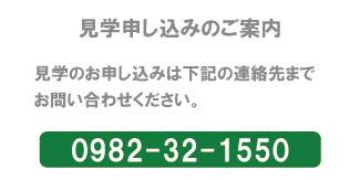 医療法人博生会 見学申し込みのご案内 0982-32-1550