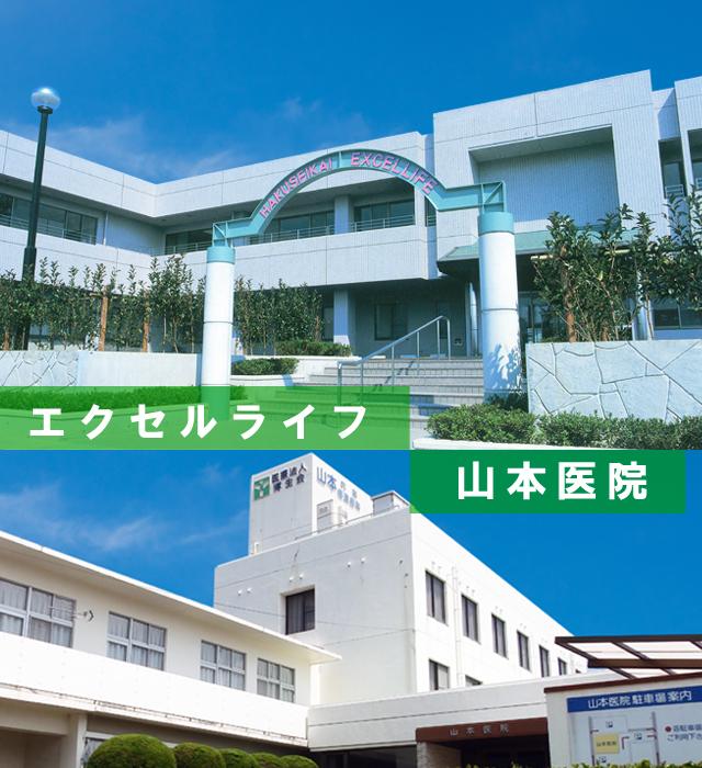 山本医院/エクセルライフ外観写真